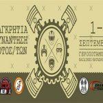 20η Παγκρήτια Συνάντηση Μοτοσικλετιστών