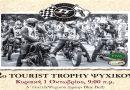 2o Tourist Trophy Ψυχικού