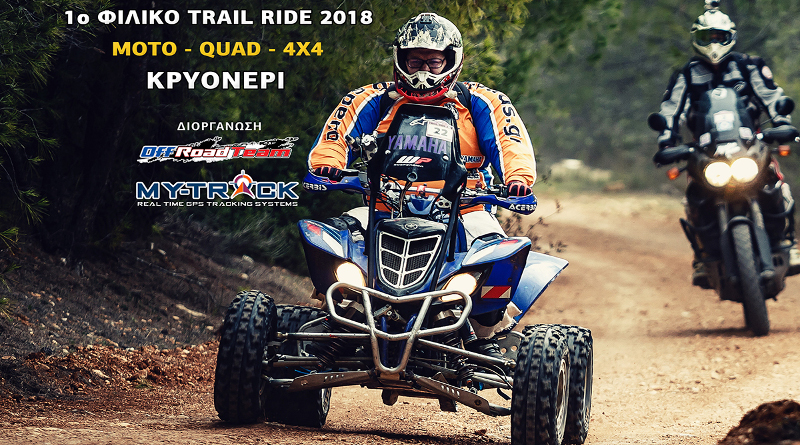 1o Trial Ride 2018 από το Off Road Team