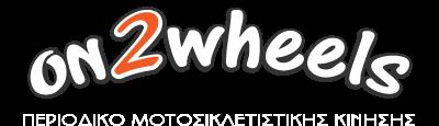 on2wheels.gr | Περιοδικό Μοτοσικλετιστικής Κίνησης