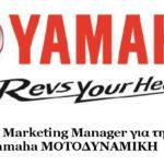 Νικόλαος Σκάρος: Νέος Μarketing Manager για την Yamaha.