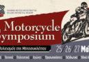 Motorcycle Symposium από το Ελληνικό Μουσείο Μοτοσυκλέττας.