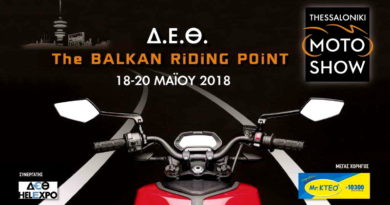Moto Show Thessaloniki 2018: Oι πύλες ανοίγουν. (Βίντεο)