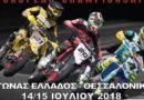 4ος γύρος του Πανευρωπαϊκού Πρωταθλήματος Supermoto S1.