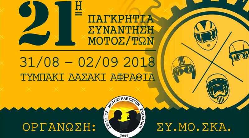 21η Παγκρήτια Συνάντηση Μοτοσικλετιστών.